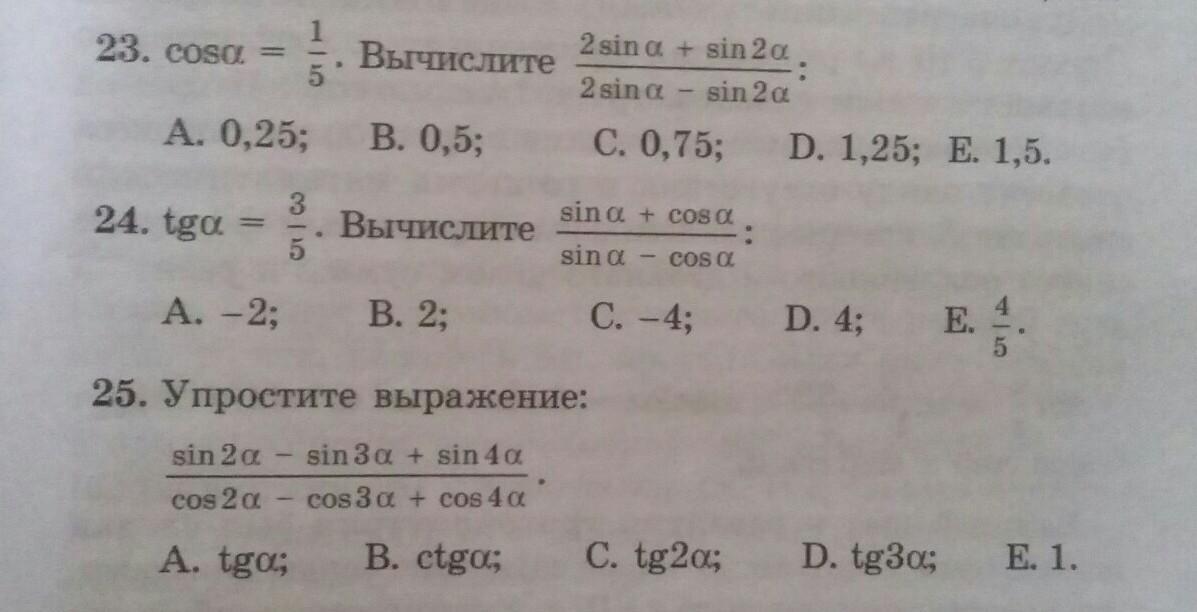 Алгебра 9 класс. Проверь себя! Помогите