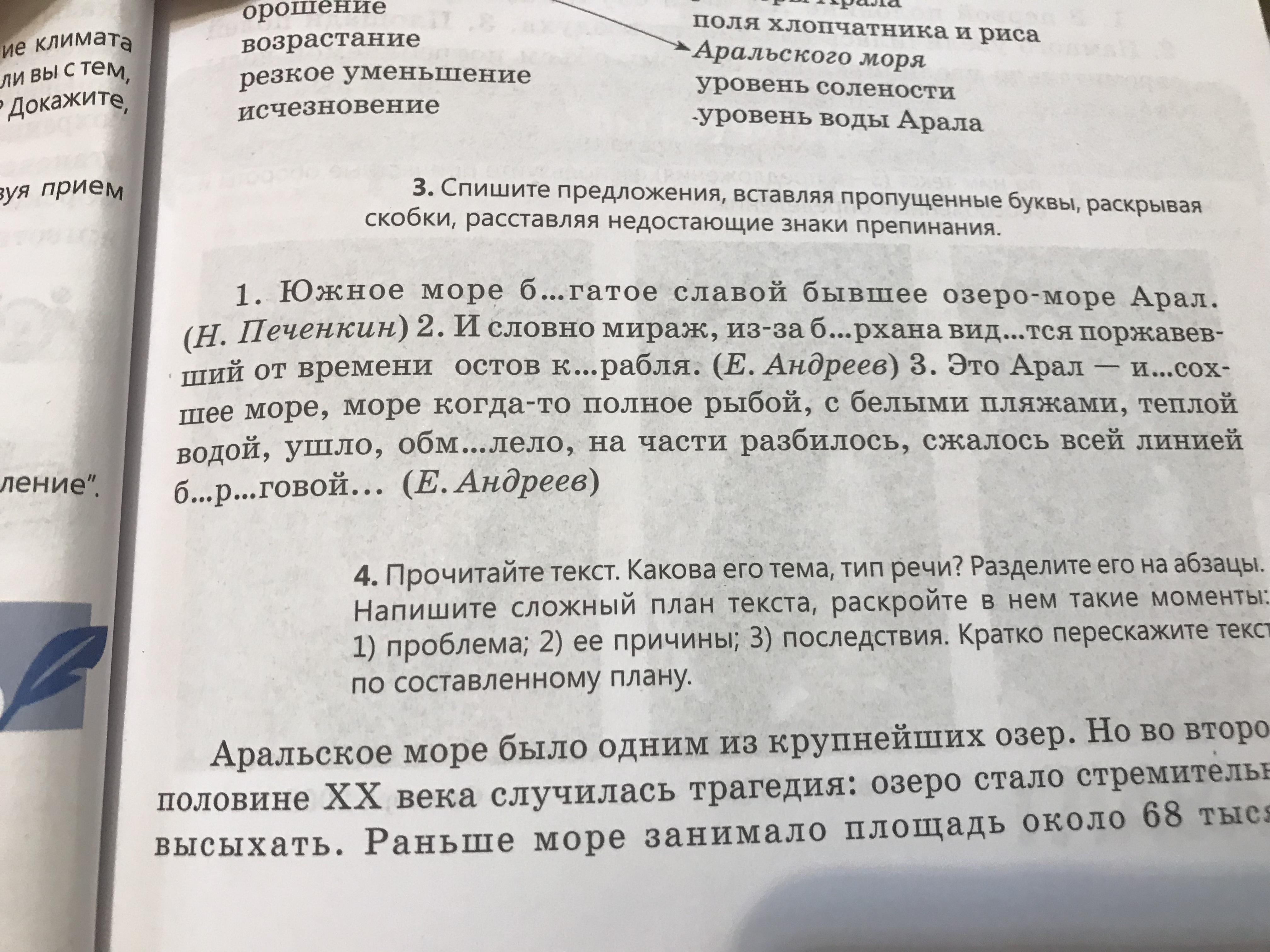 Dam 25 Ballov Pomogite Pozhalujsta Zadanie 3 Speshite Predlozheniya Vstavlyaya Propushennye Bukvy Shkolnye Znaniya Com