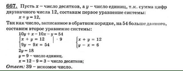 Как решить задачу сумма цифр двузначного числа решение задач оборачиваемость оборотных средств