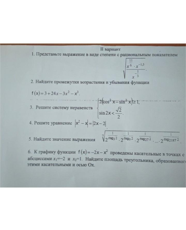 Помогите по экзу, благодарю :) 