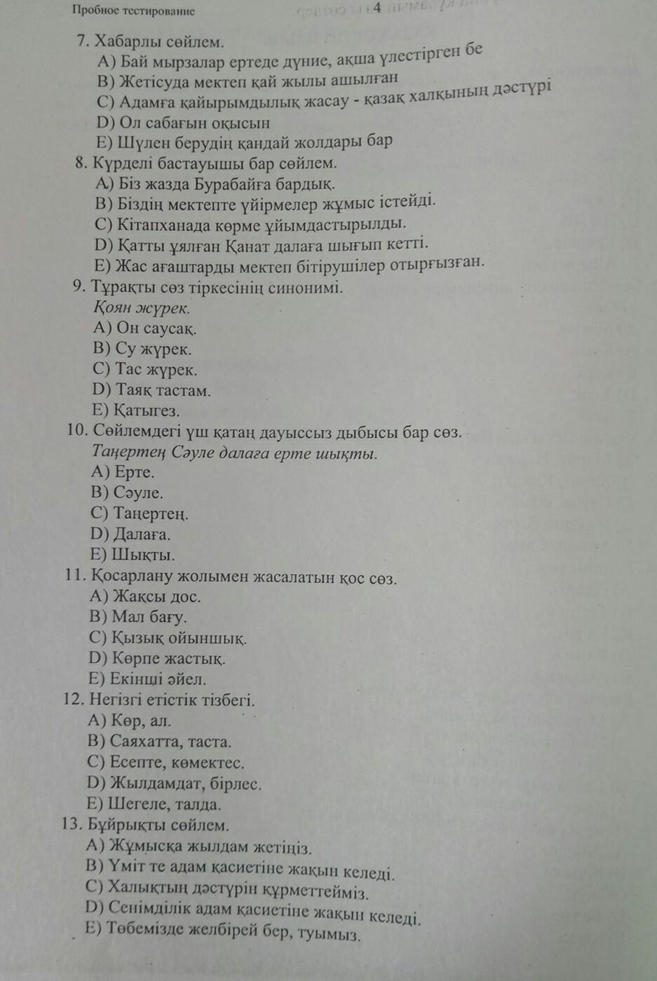 Помогите пожалуйста Казахский язык 9 класс За ранее спасибо))