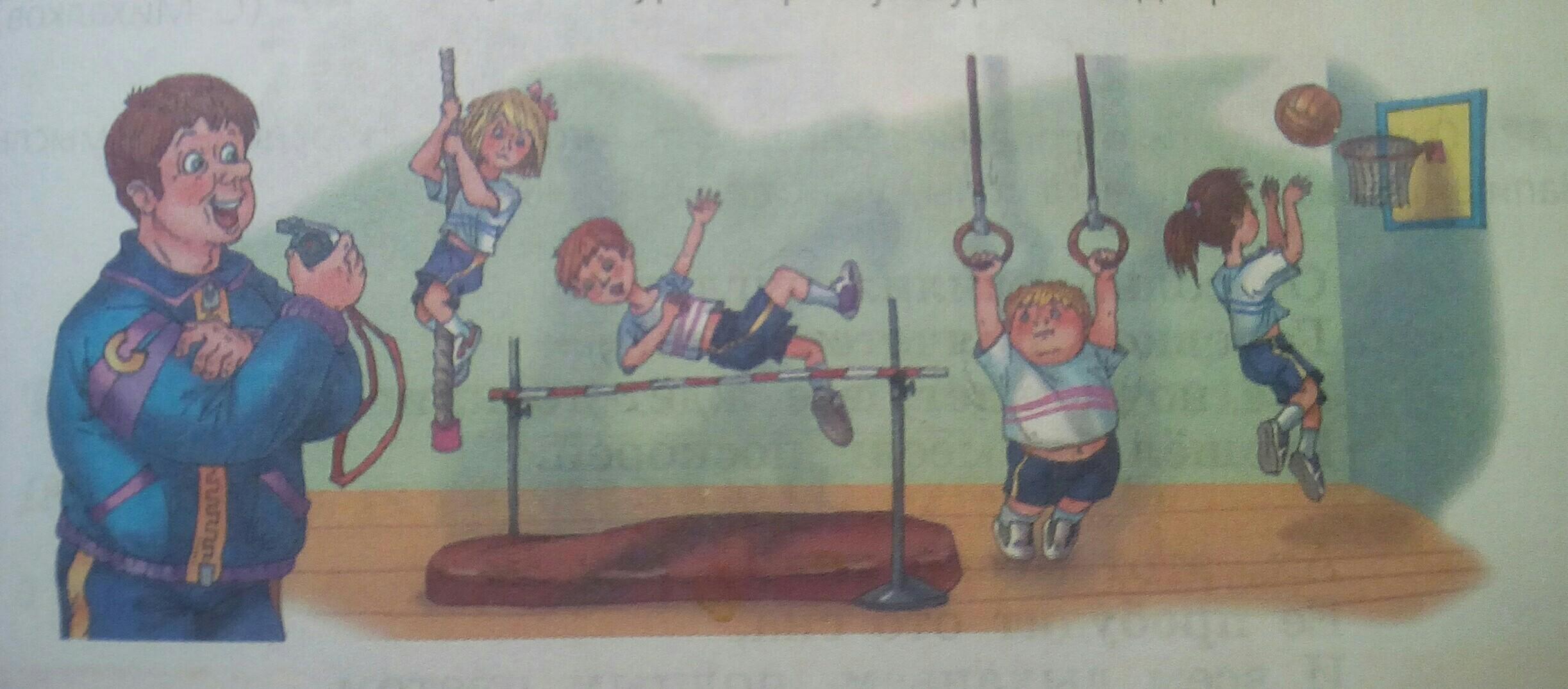 мужественный школа прикольные картинки урок физкультуры крайне бдительными открывать