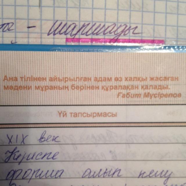 Сценка на казахском языке с переводом