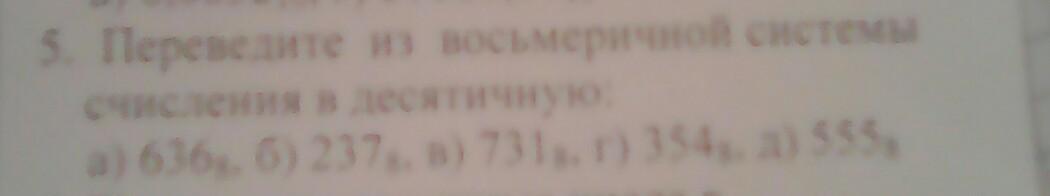 Переведите из восемеричной степени счисления в десятичную