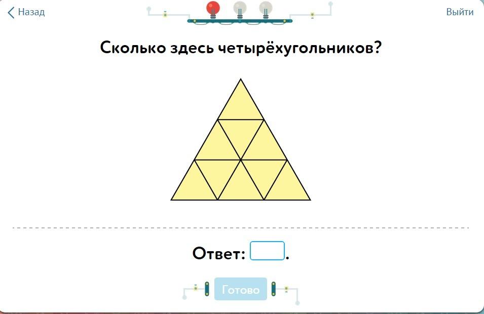 Сколько здесь четырёхугольников? Помогите!!!