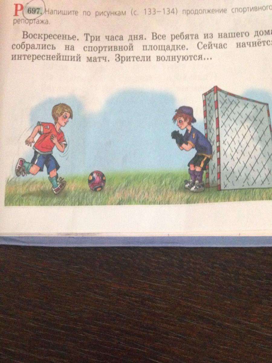 Напишете по рисункам продолжение спортивного репортажа