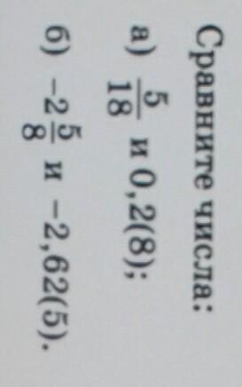 Сравните числа . помогите