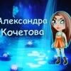 SashaKochetova