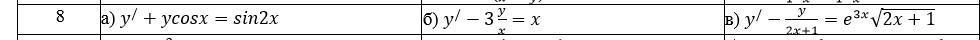Решить дифференциальное уравнение первого порядка