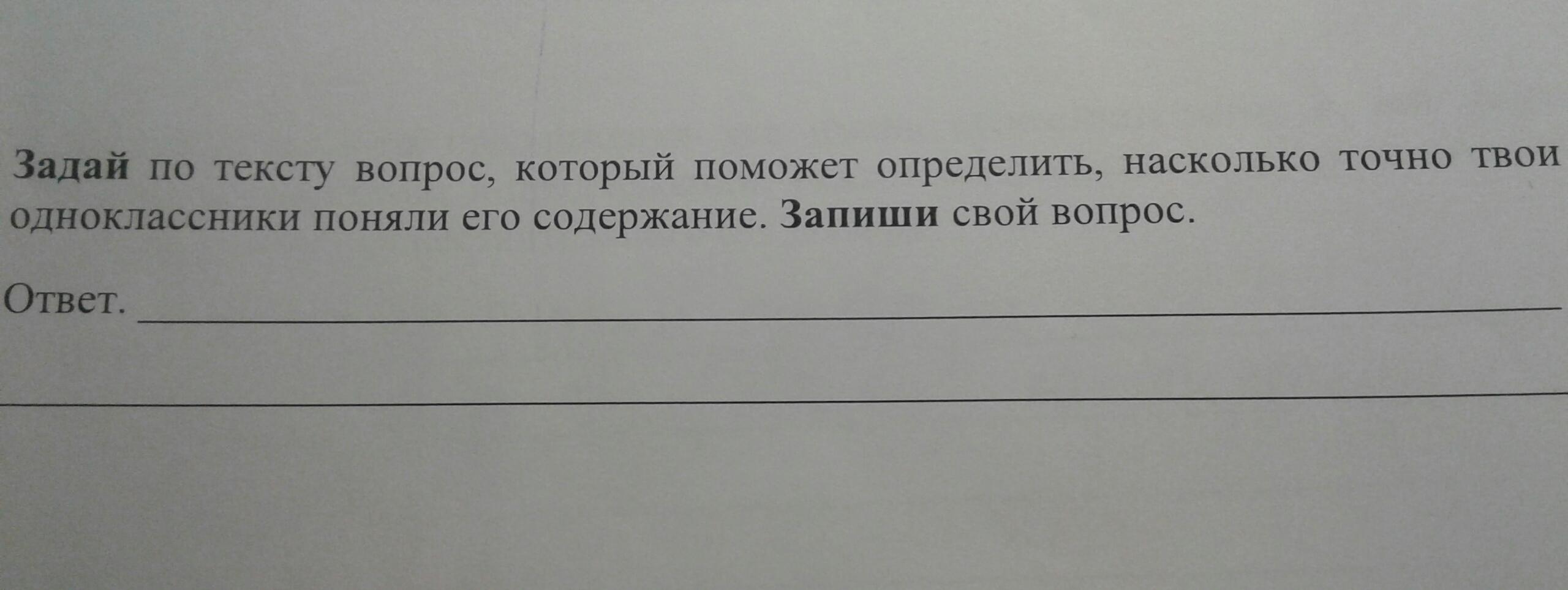 Задай по тексту вопрос который поможет определить