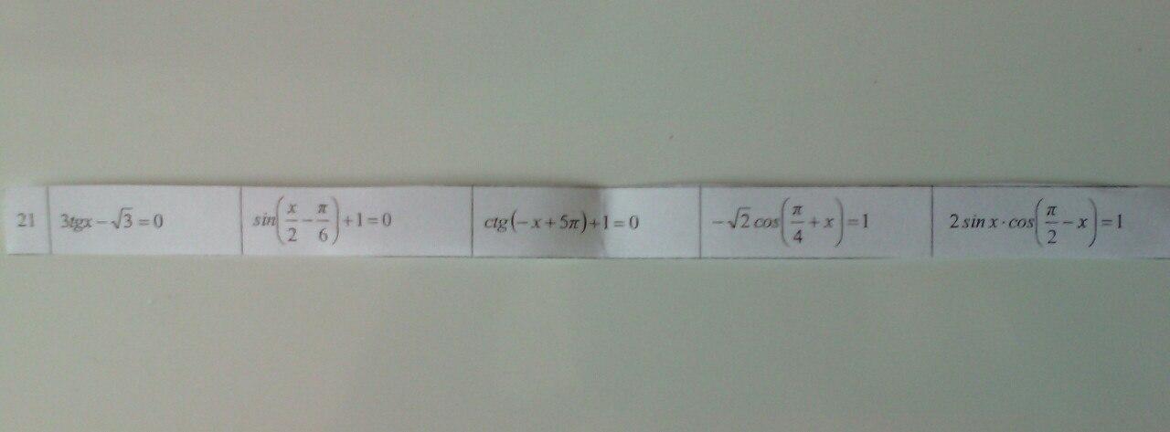 Помогите решить тригонометрию