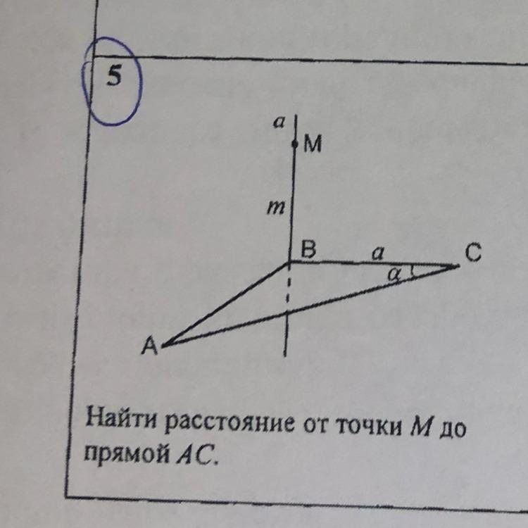Прямая a перпендикулярна плоскости abc. Найти