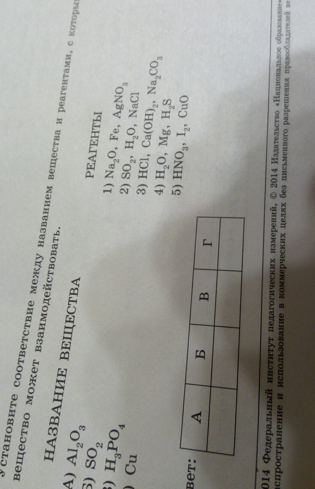 Химия соотнести )))))))