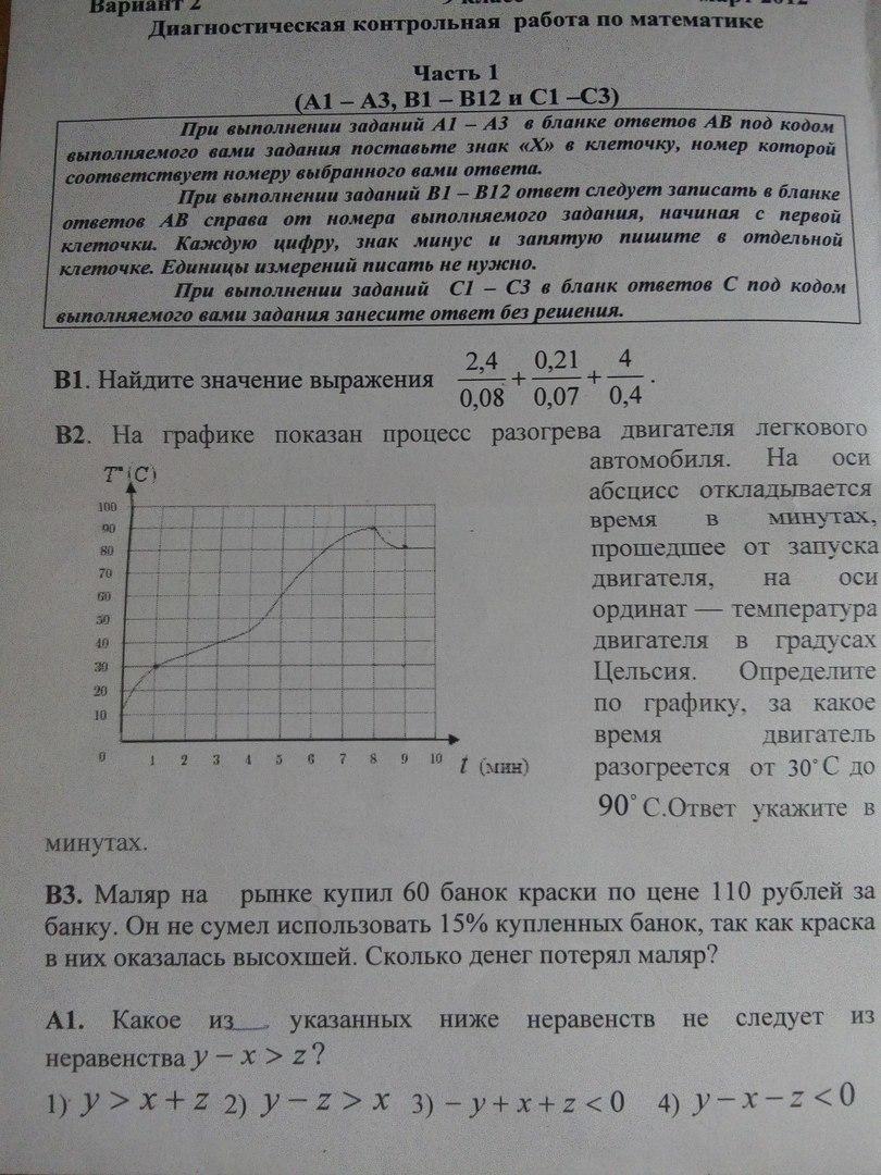 Значит так диагностическая контрольная работа по математике за  Загрузить jpg