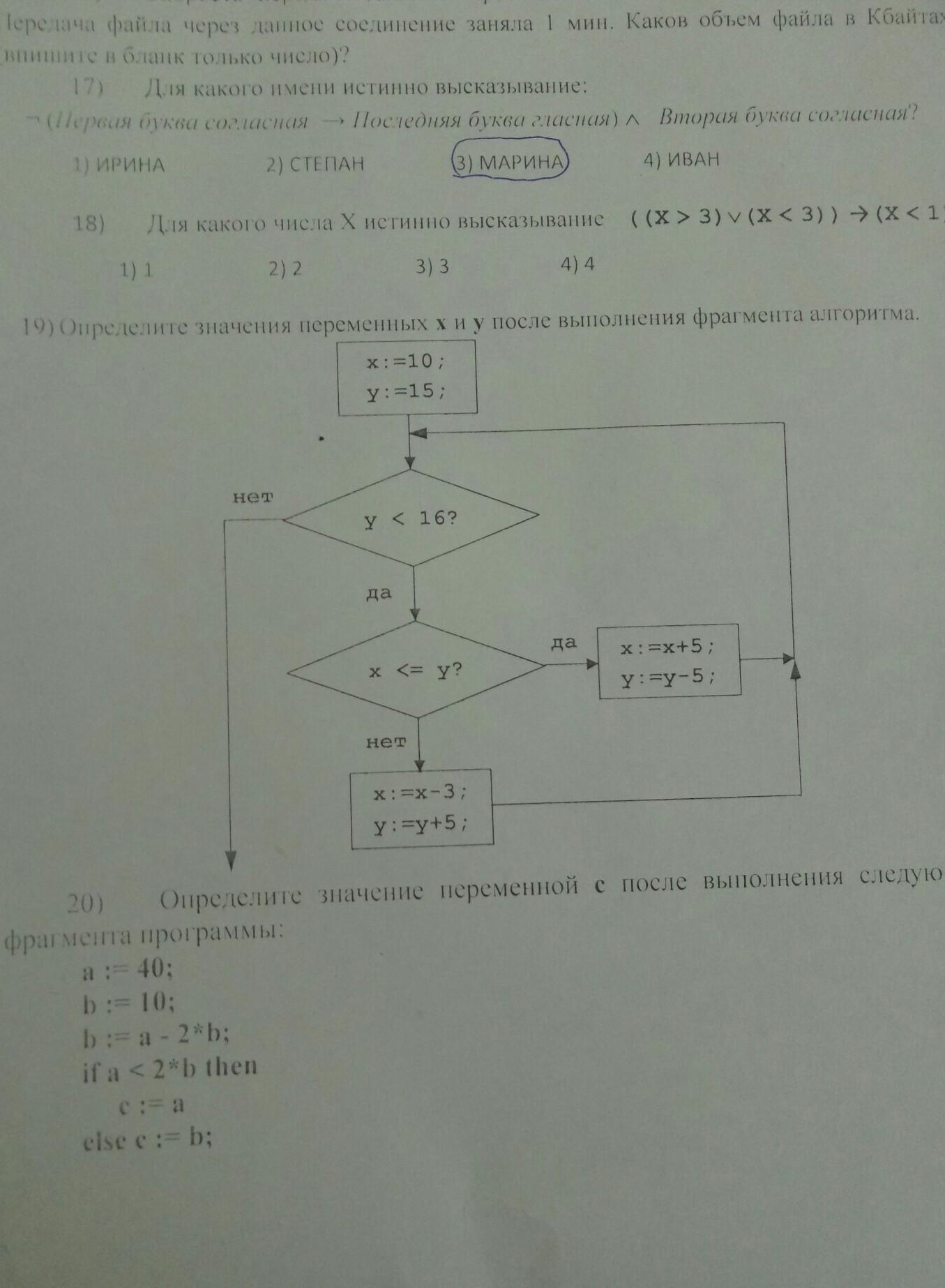 Помогите пожалуйста!!! с 19