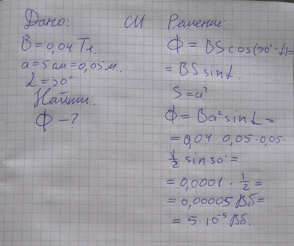 В однородном магнитном поле с индукцией B=0.04 Тл