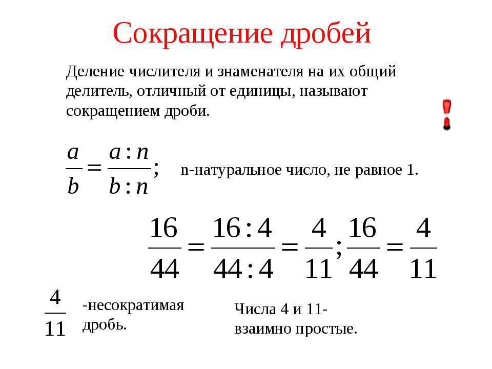 Сократите дробь n натуральное число