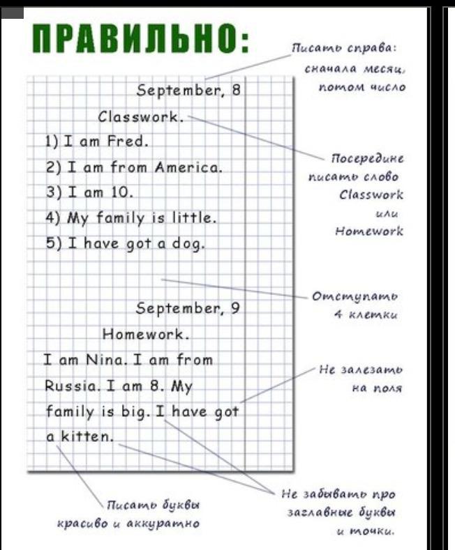 первое октября на английском языке