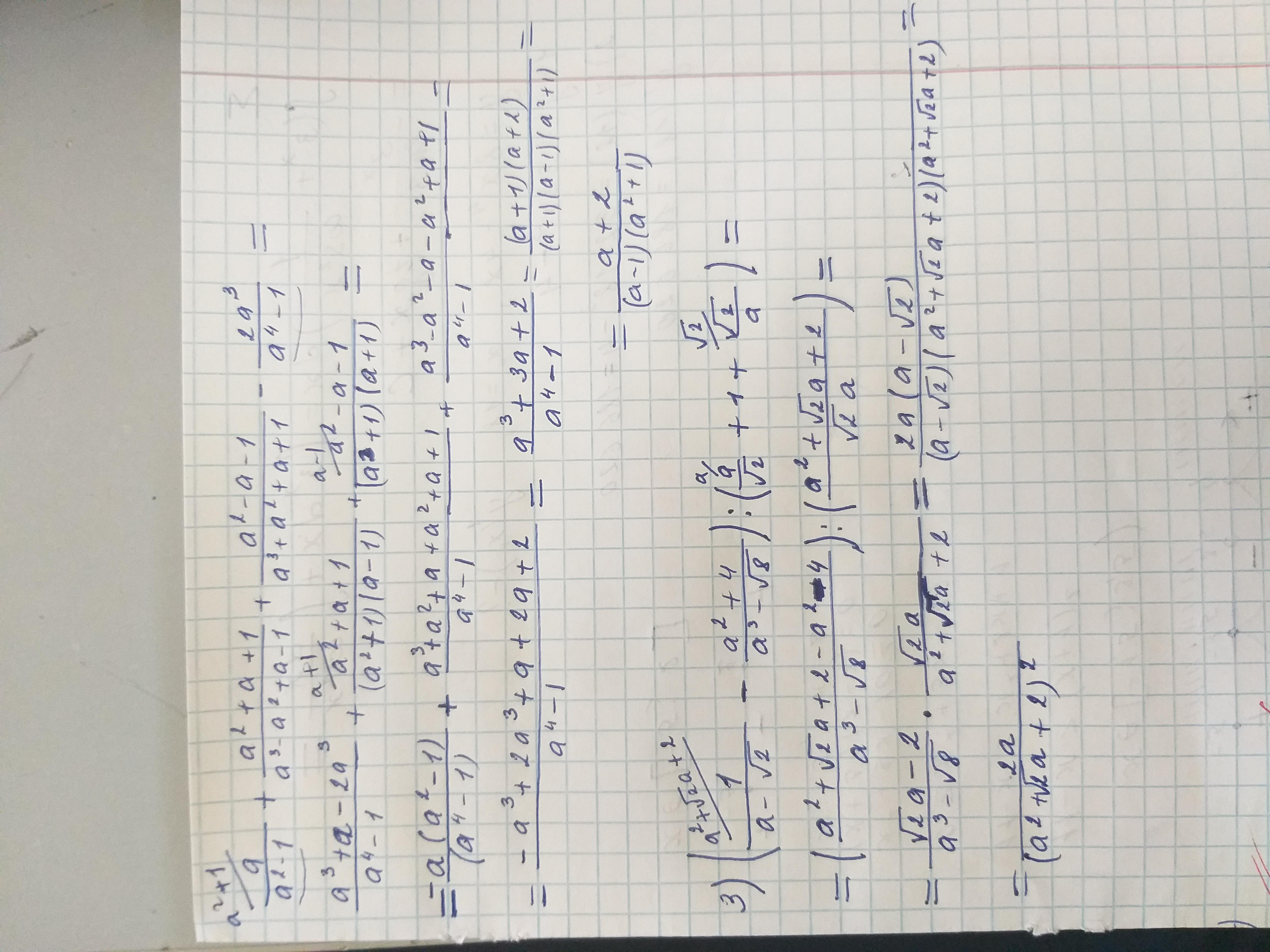Упростить алгебраические выражения: