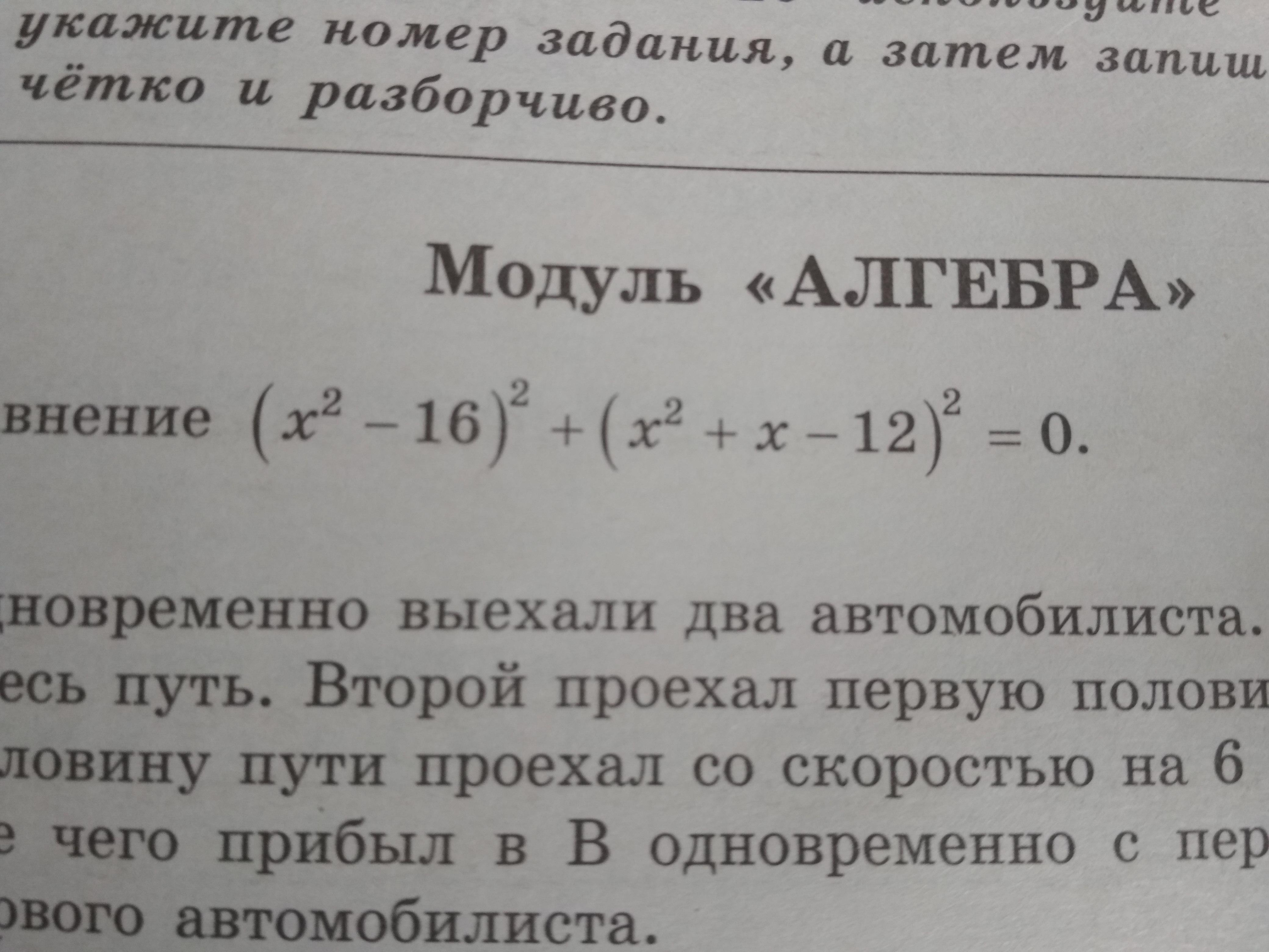 Решите уравнение  И объясните