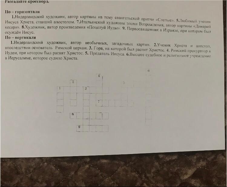 Помогите пожалуйста решить кроссворд по МХК