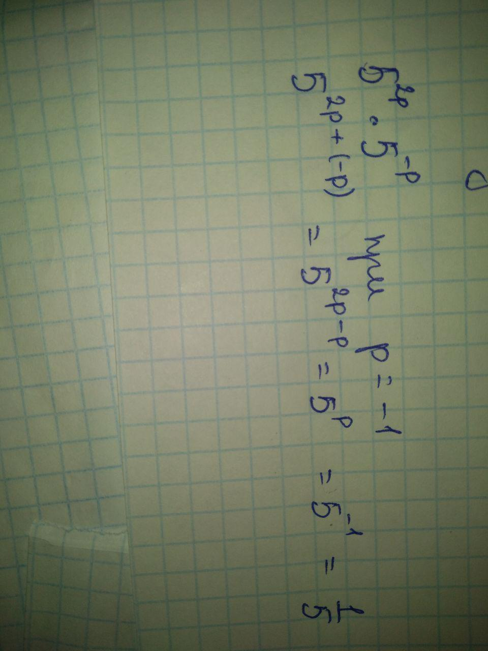 Найдите значение выражение 5^2p*5^-p при р= -1