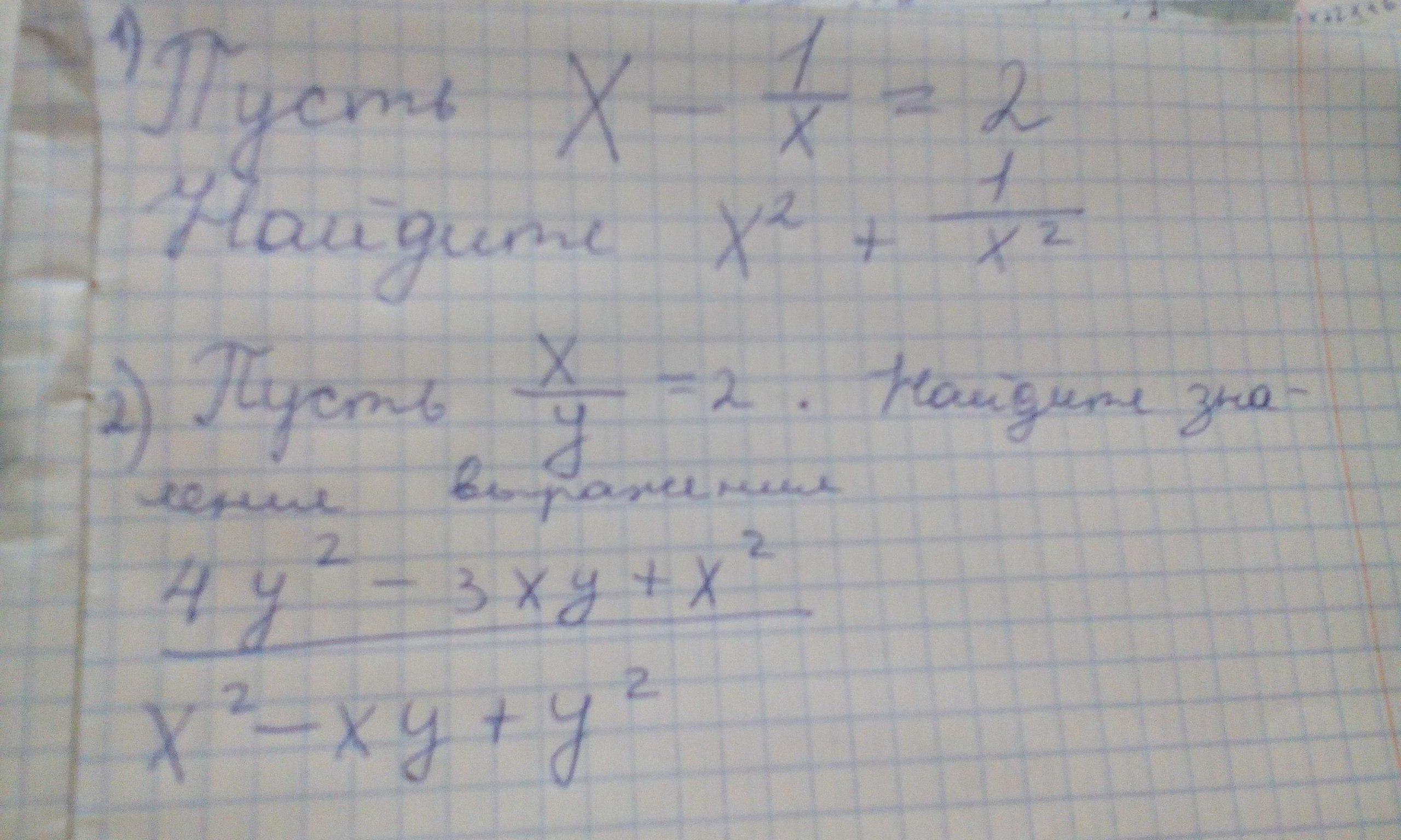 Помогите пожалуйста по математике 7 класс.