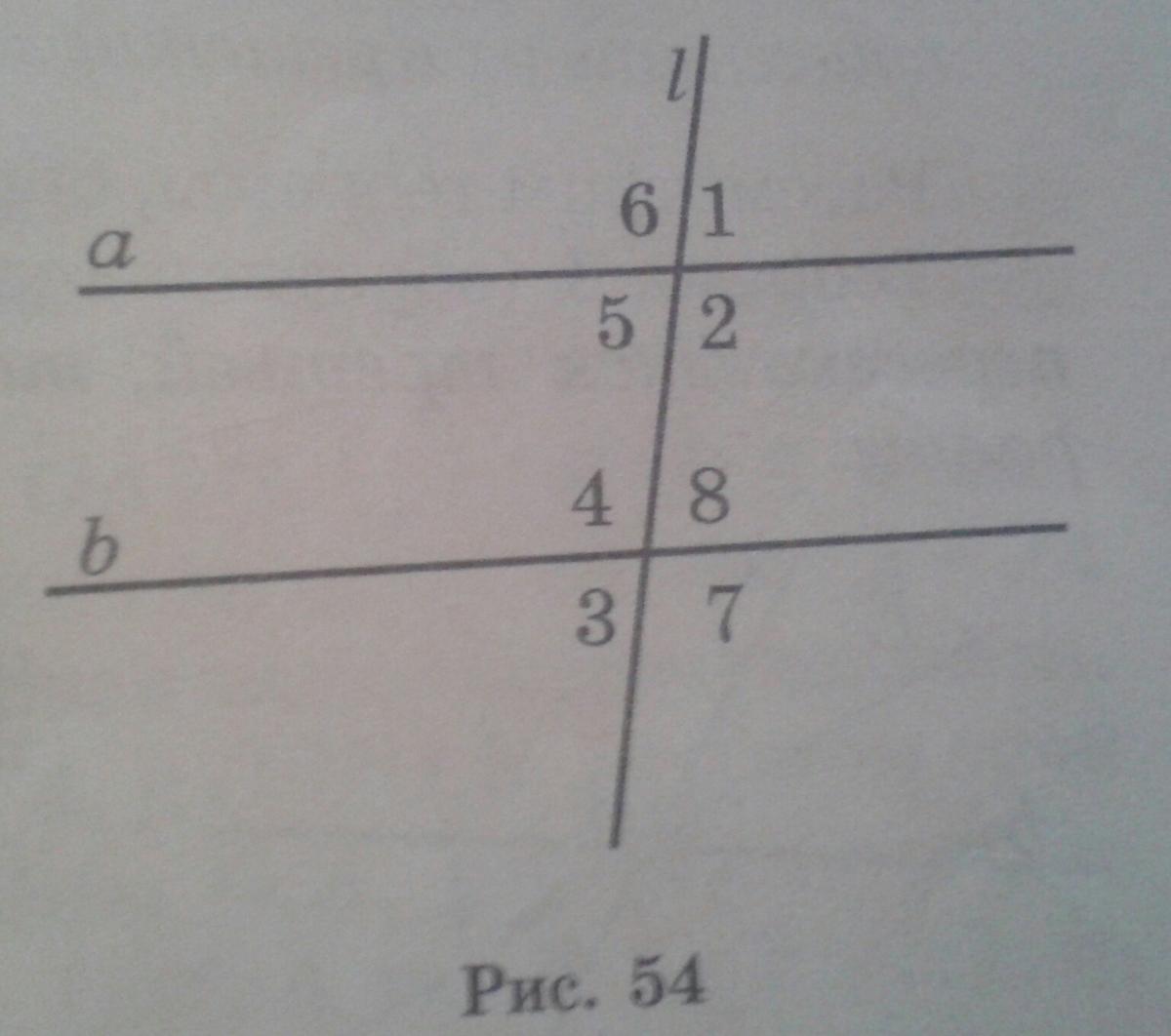Изображение к вопросу На рисунке 54, если : 1)< 6=92 градус; 2) <2 = 30 градус, то как изменить <8, чтобы прямые a и b были параллельными.