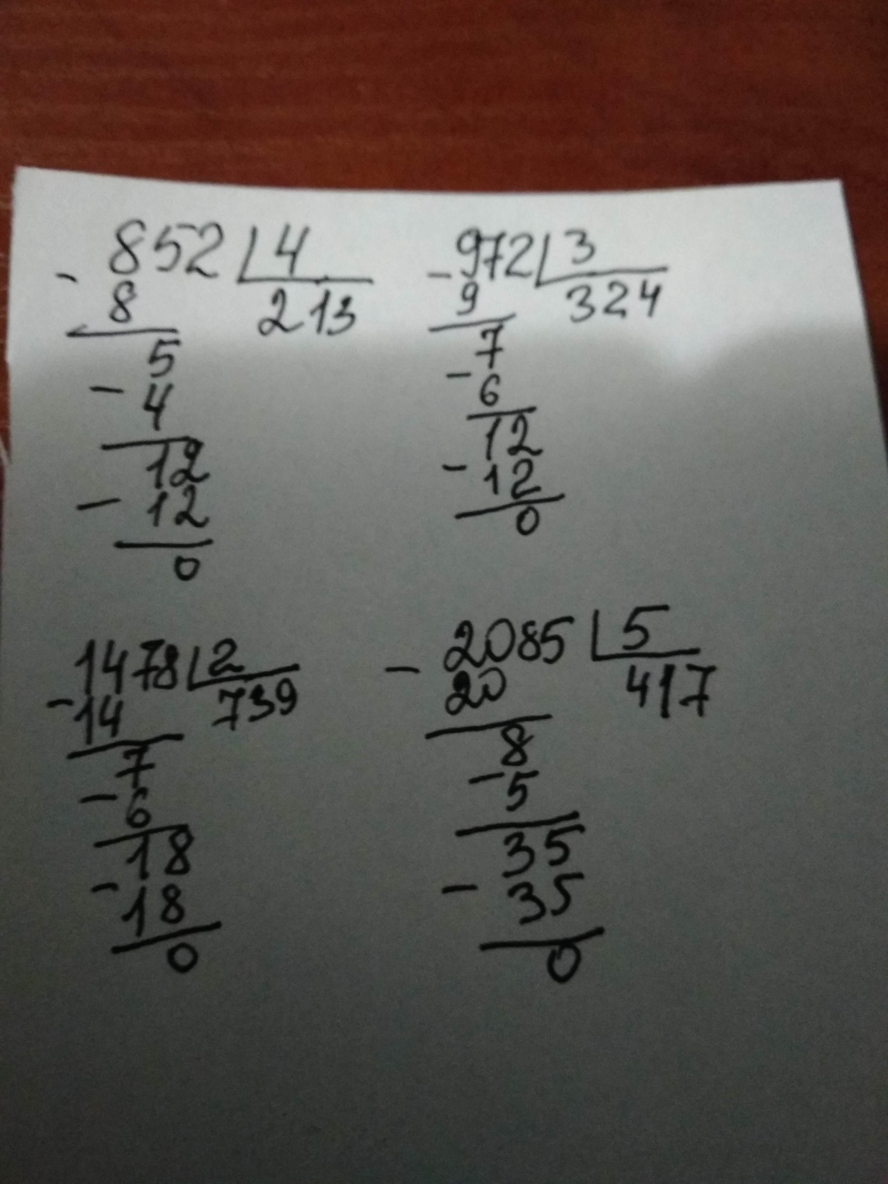 Ділення у стовпчик 852÷4 , 972÷3 , 1478÷2 , 2085÷5