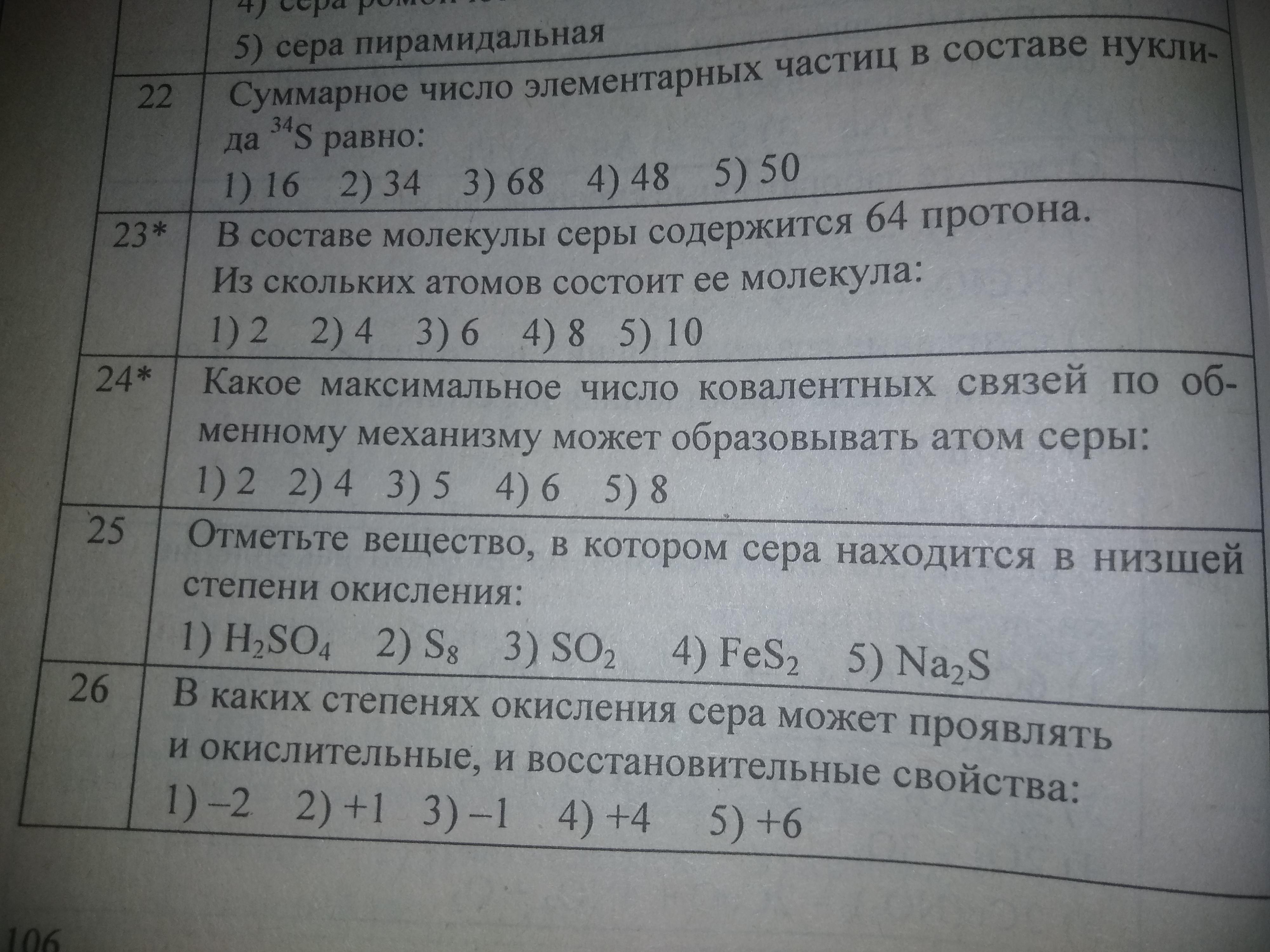 Можете объяснить почему в №24 ответ: 4)6?Как