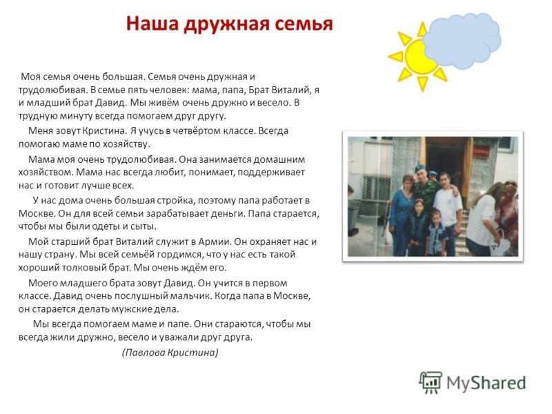 Гдз по русскому языку класс на тему о родине
