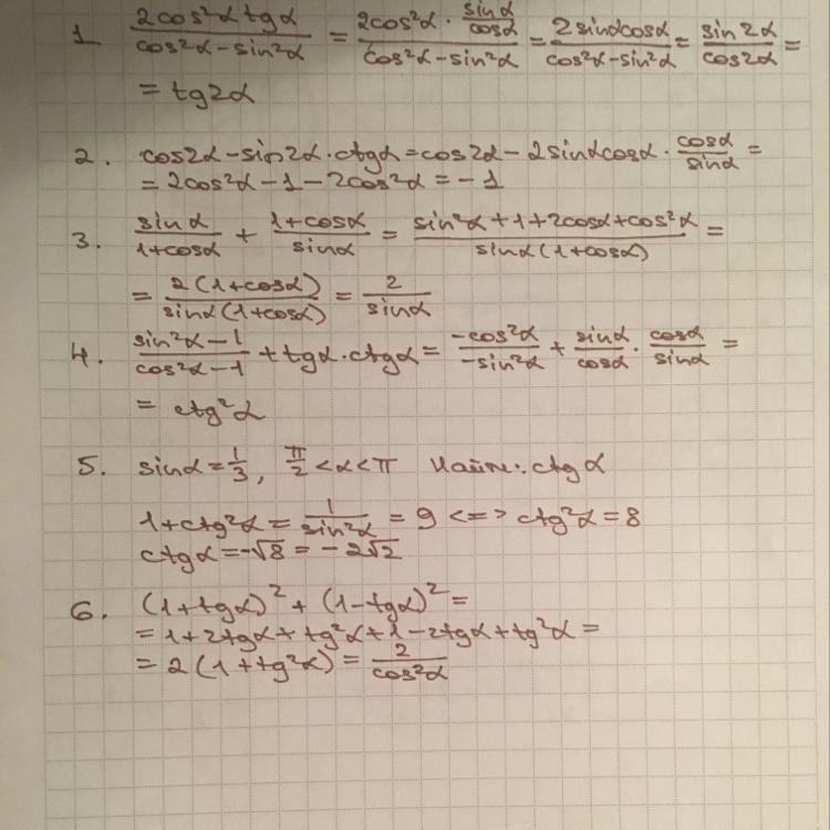 Алгебра логорифмы 6 примеров. 10 класс 50 баллов!