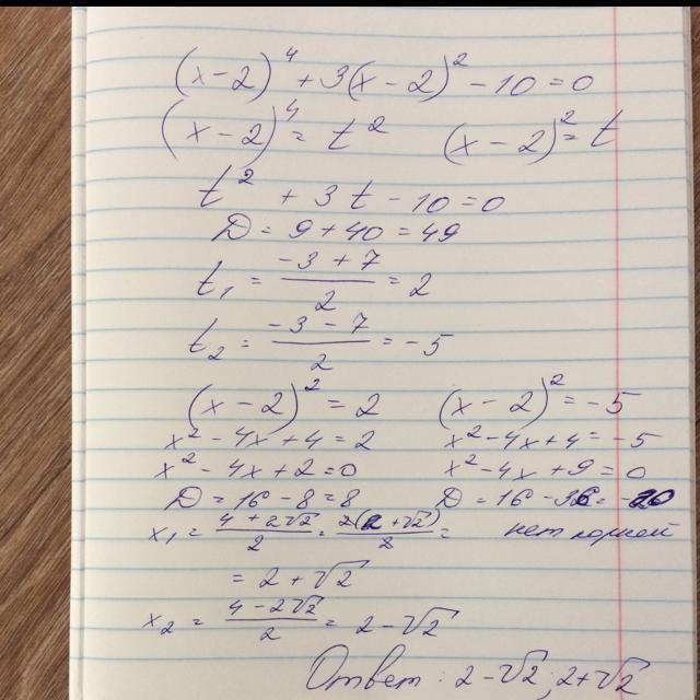 Уравнение 9 класс. 20 баллов.