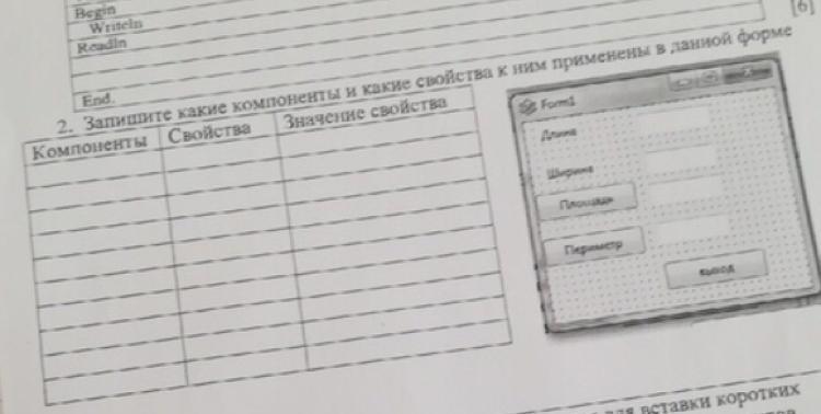 Запишите какие компоненты и какие свойства к ним