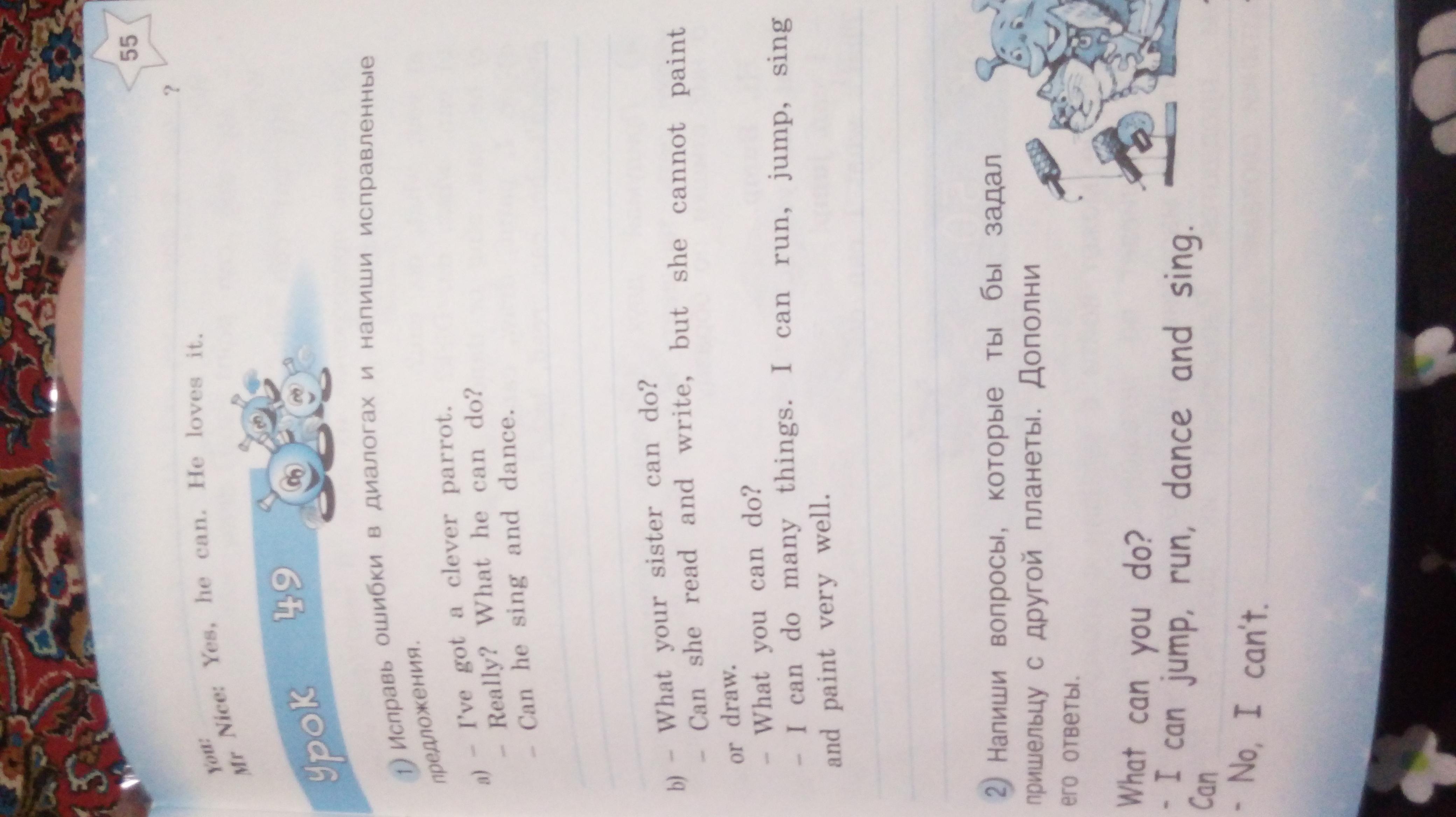 английский язык 2 класс р т минасова