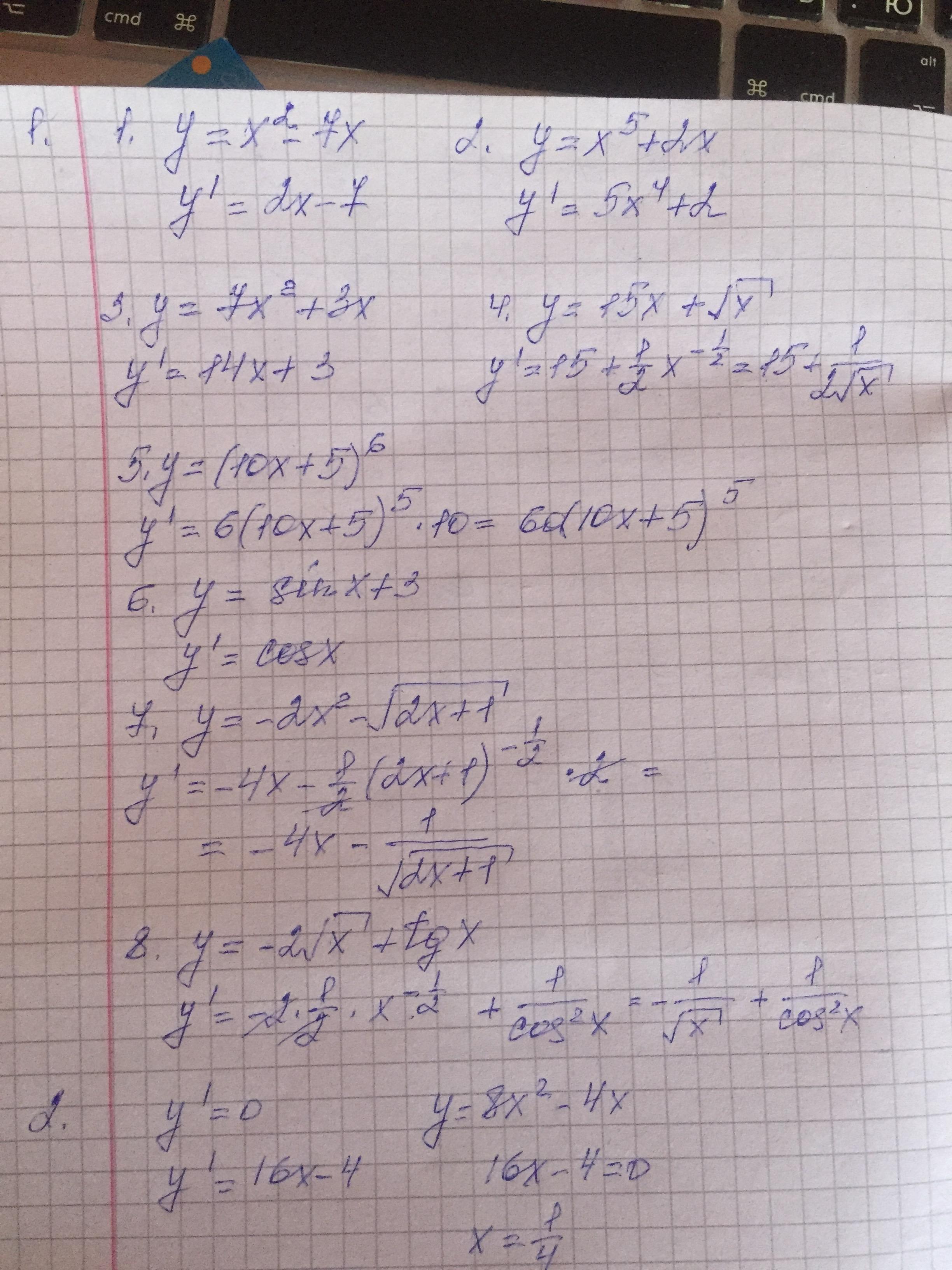 Практическая работа«Вычисление производных