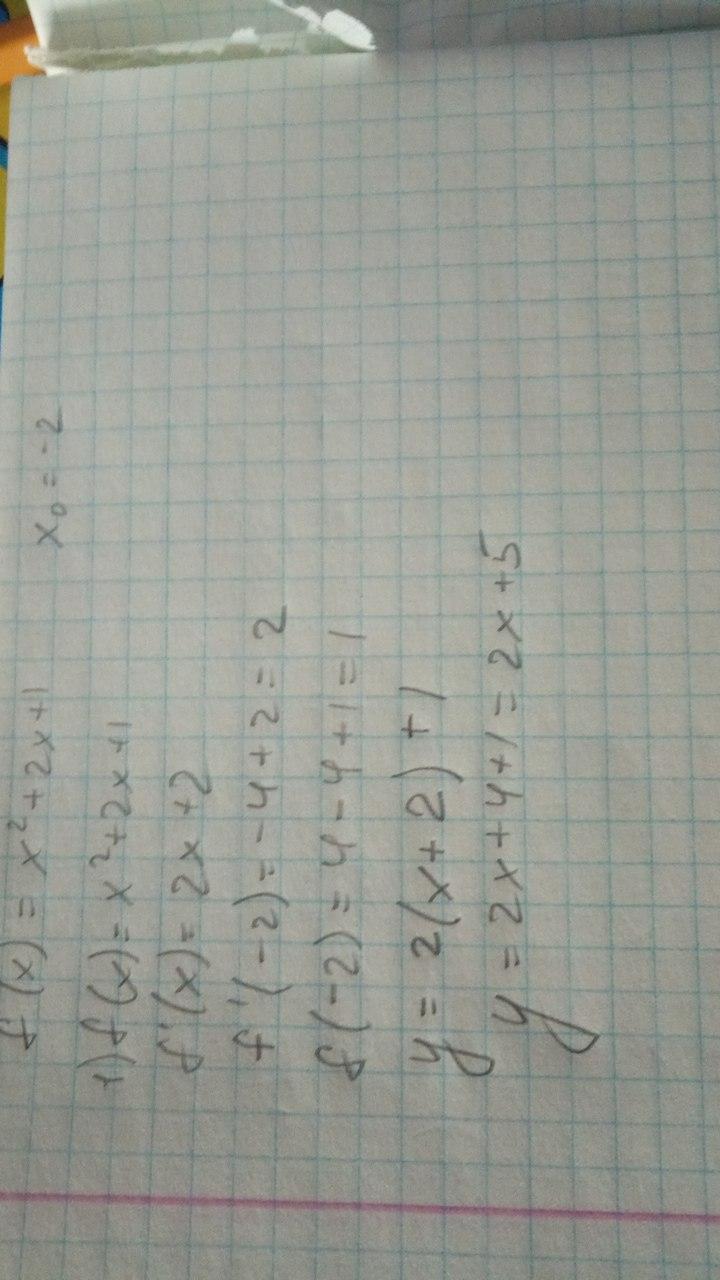 Напишите уравнение касательно проведенной к