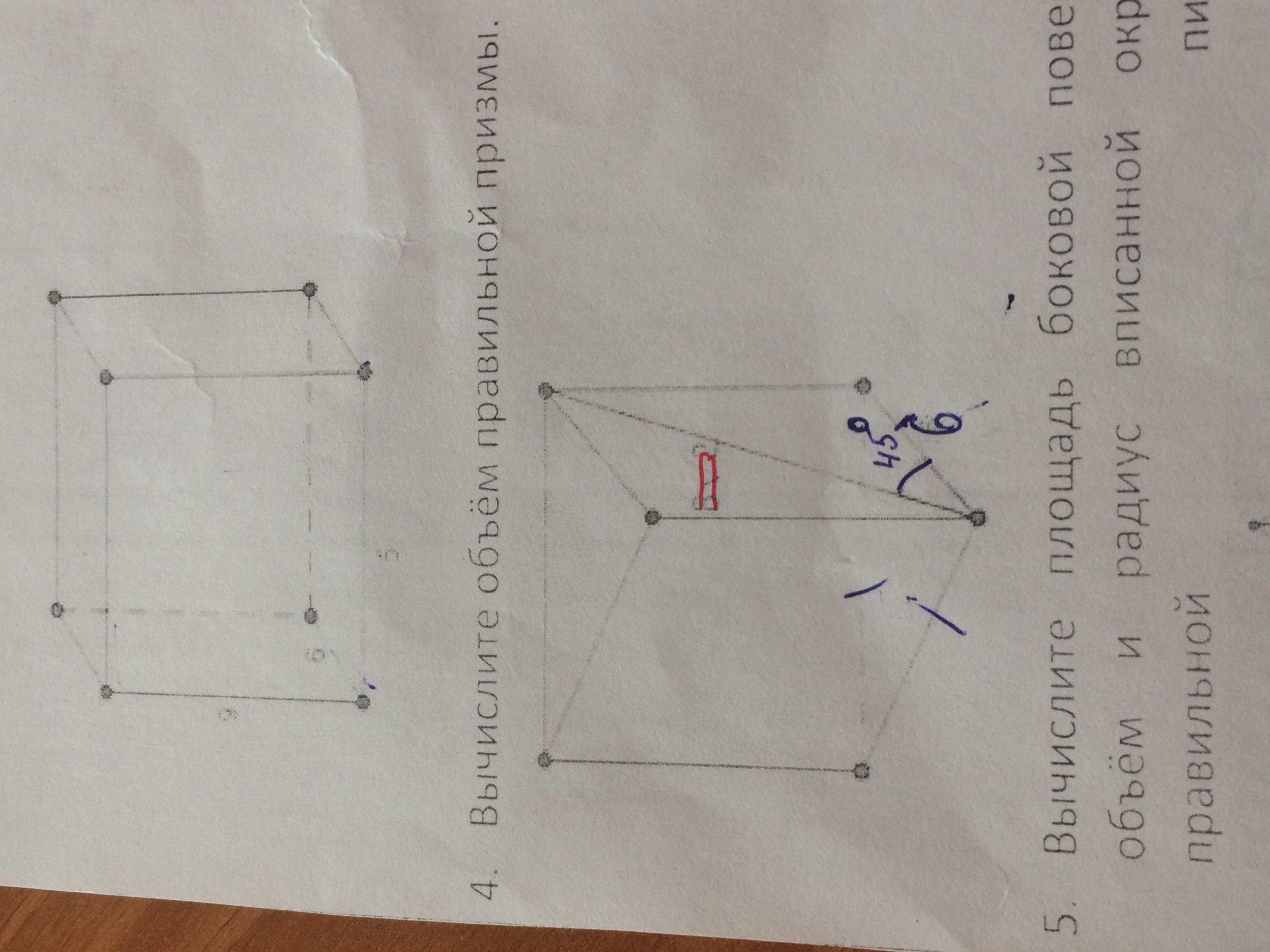 Вычислите объём правильной призмы