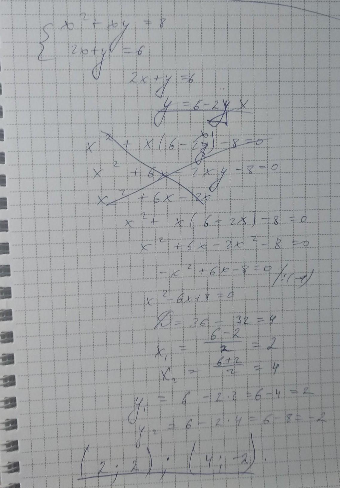 Систем розв'яжіть систему рівнянь