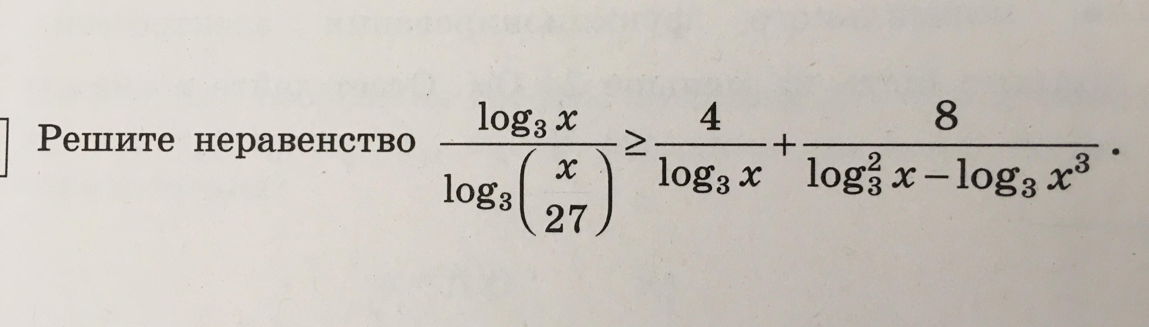 Пусть t=log3 x. Как представить log3 (x/27) в виде t? СРООЧНО Загрузить jpeg