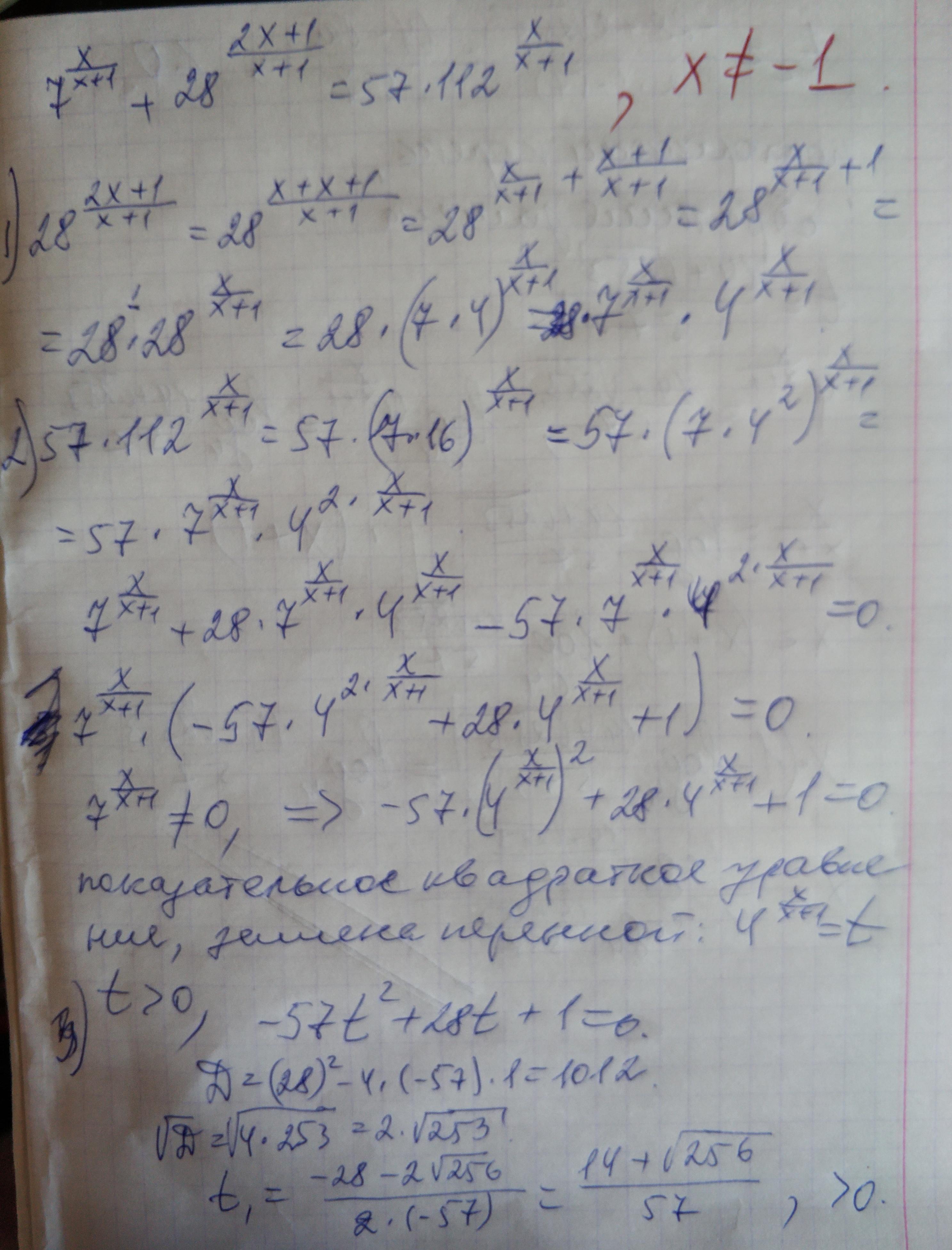 7^(x/x+1)+28^(2x+1/x+1)=57*112^(x/x+1) Помогите