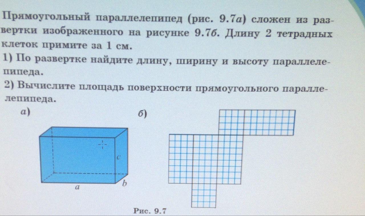 Как сделать прямоугольный параллелепипед видео фото 822