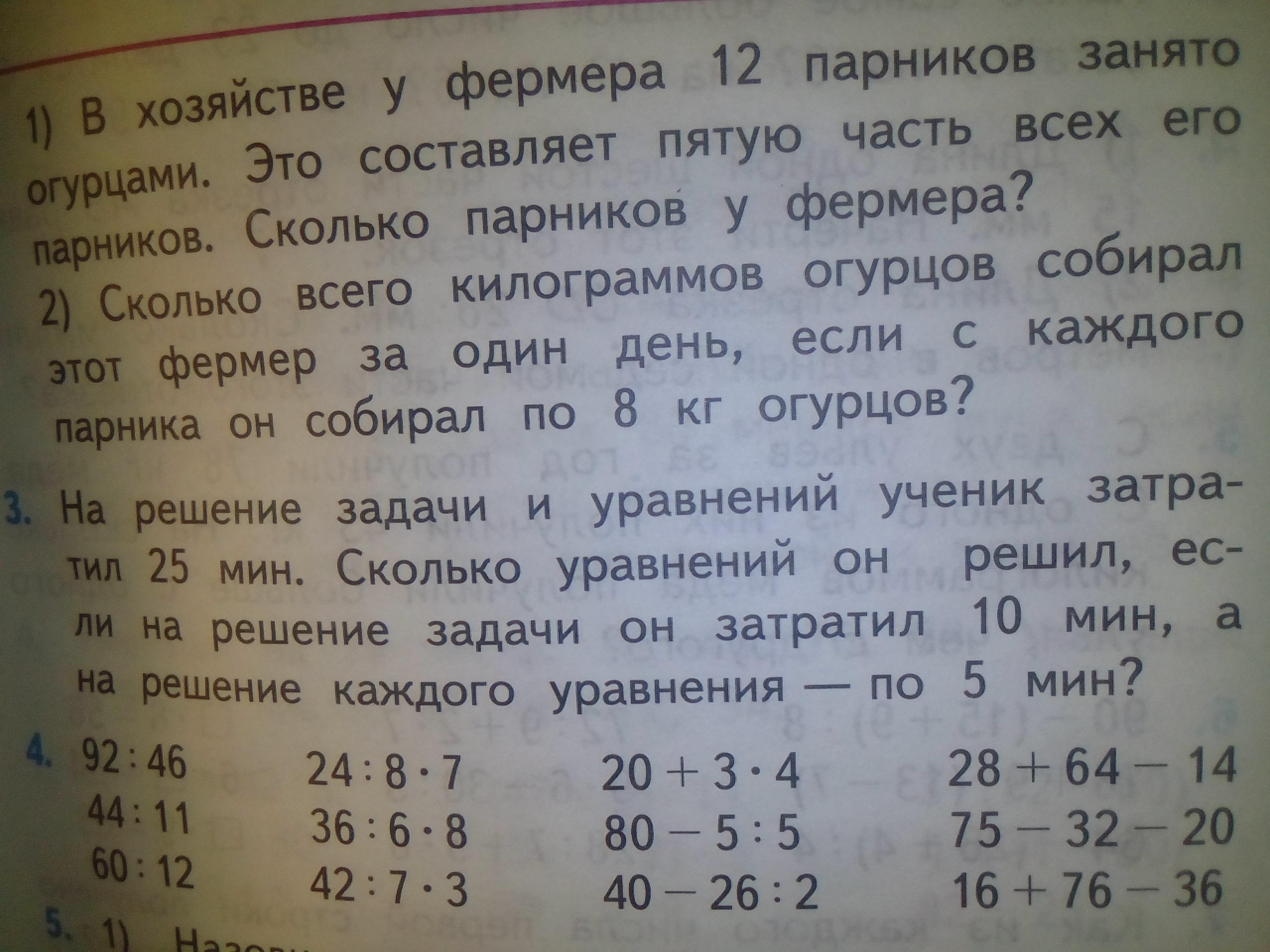 Ученик затратил на решения задачи 6 мин задача симплекс методом не имеет решения