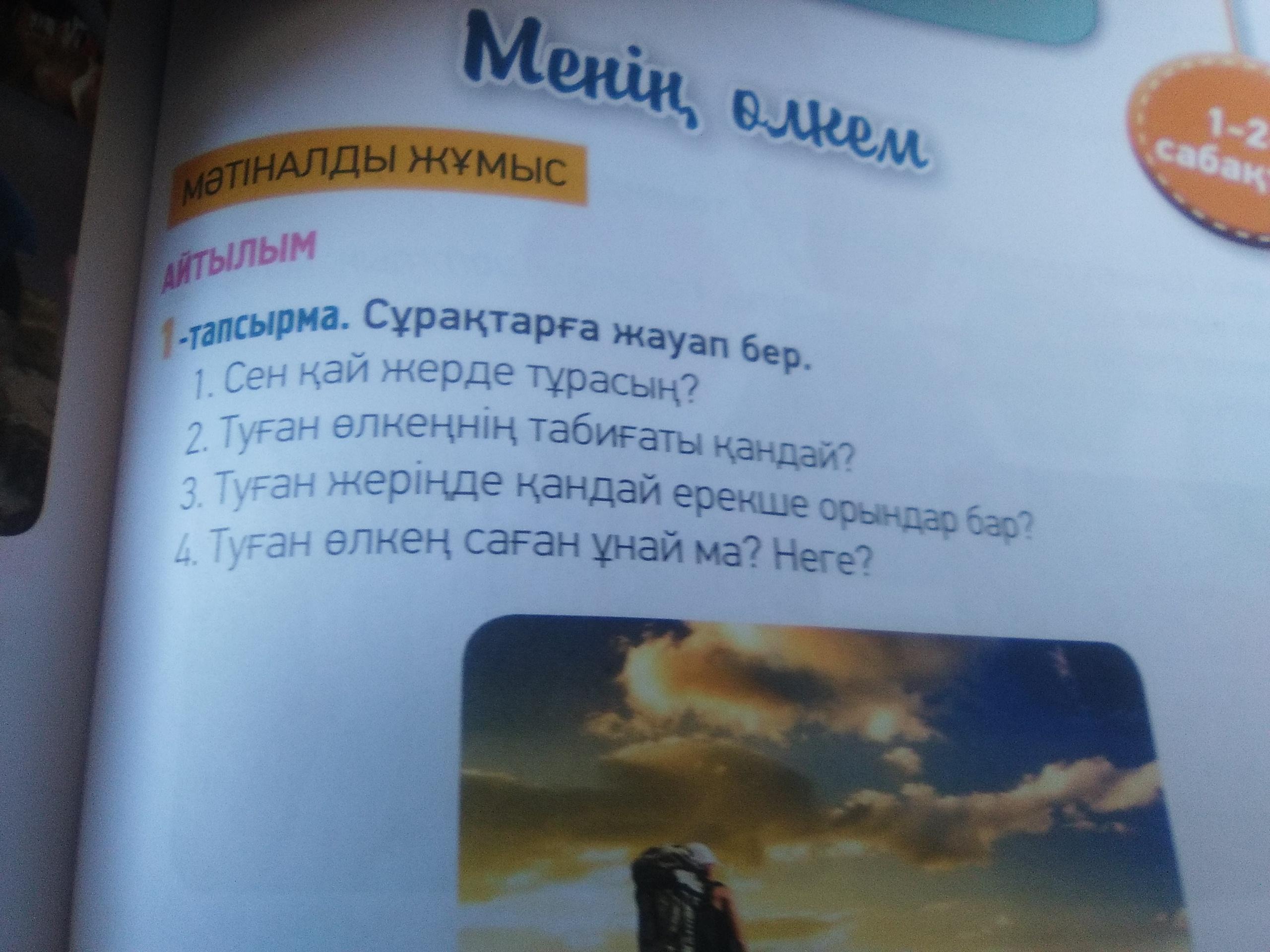 Помогите пожалуйста Про Казахстан