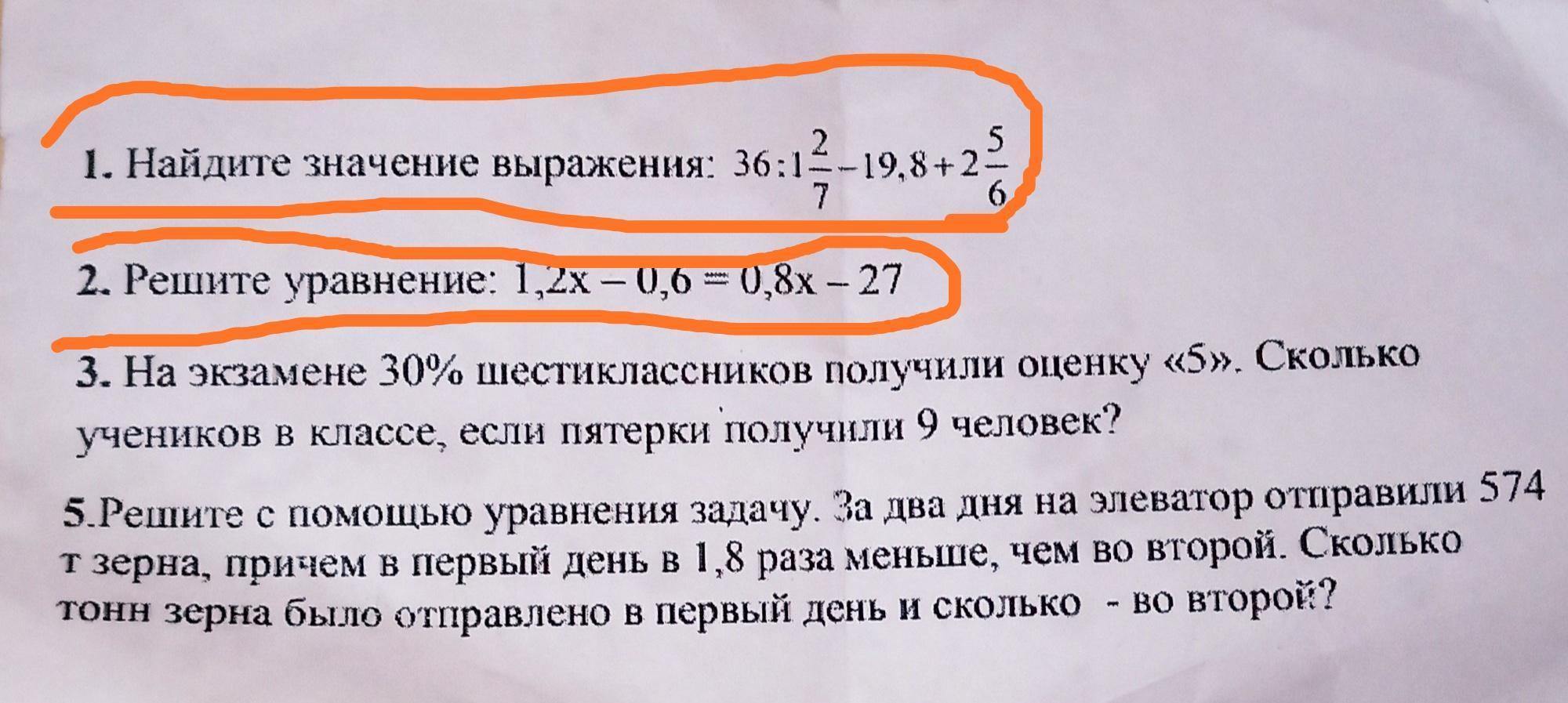 Решите задачу с помощью уравнения за два дня на элеватор отправили форд транспортер купить бу авито