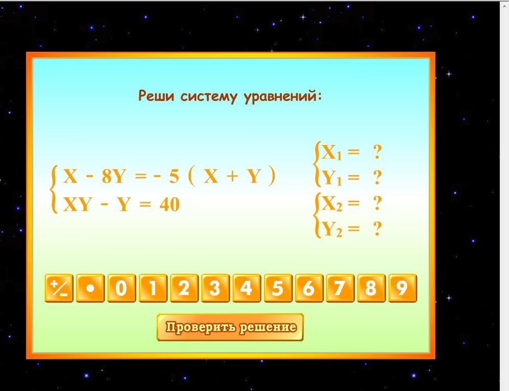 Решение систем уравнений второй степениЗагрузить png