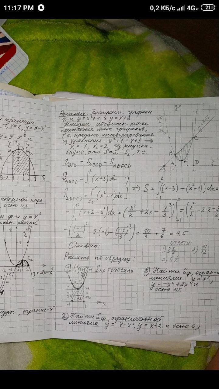 Помочь решить задачу по алгебре 11 класс методы решения игровых задач