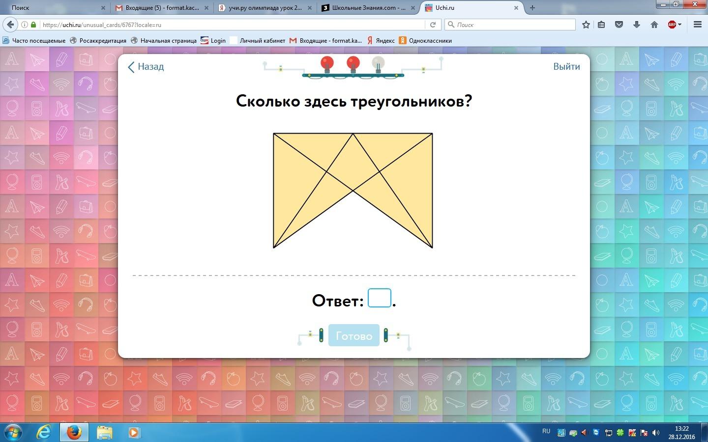 Сколько здесь треугольников? помогите!
