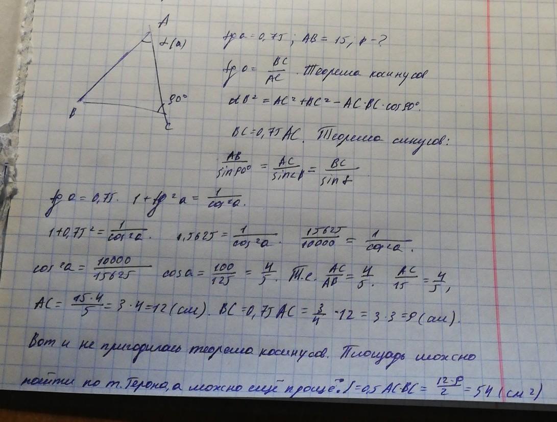 У триугольника ABC сторона C=90° tg сторона