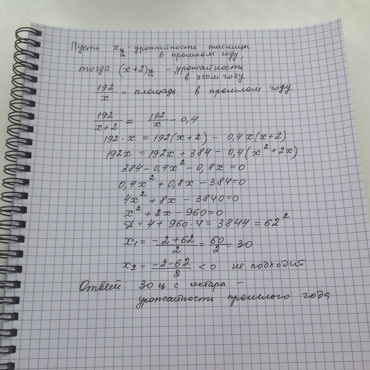 Решение задачи в фермерском хозяйстве решение задач статистики индексы